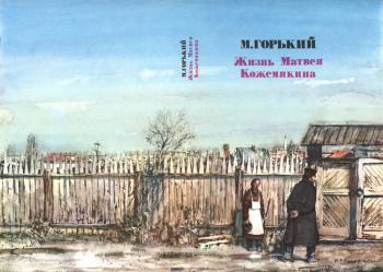 «Жизнь Матвея Кожемякина» переплет | гуашь